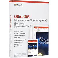 Программное обеспечение Microsoft Office 365 Home, 32/64 бита, 6 пользователей, рус.